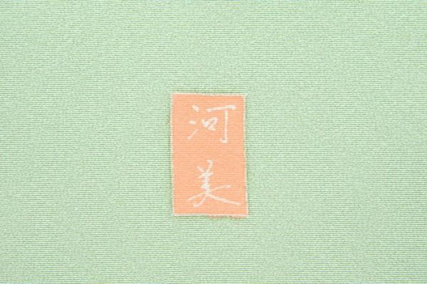 薄緑地・グレーぼかし・菊・牡丹・梅