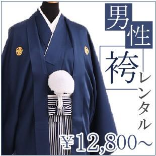 男性の紋付き袴レンタル