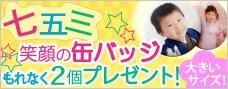 七五三 笑顔のオリジナル特大缶バッジプレゼントキャンペーン
