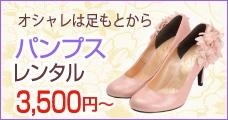 パンプス、靴のレンタル