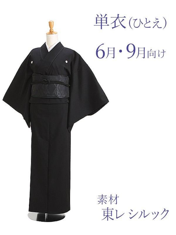 喪服〔単衣〕69-2 東レシルック【M・L・LL】