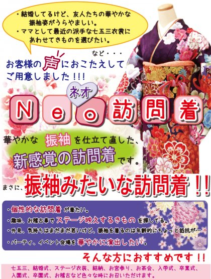 Neo訪問着6AE0518