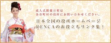 2015年 成人式の開催日程