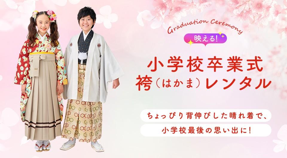 小学生、小学校の卒業式袴レンタル