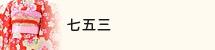 七五三 (男児 ・ 女児)