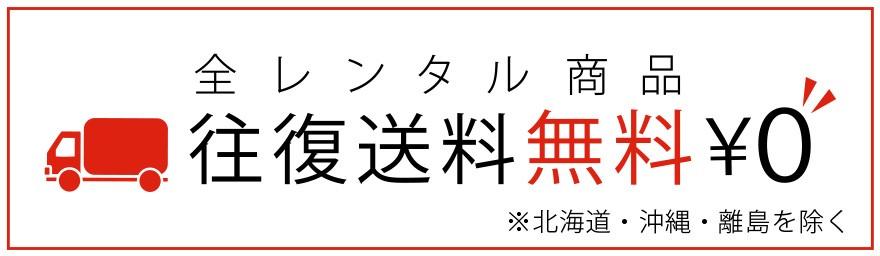 往復送料無料 ※北海道、沖縄、一部離島を除く