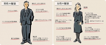 お葬式のマナー「服装編」