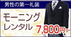 男性の第一礼装  モーニングレンタル7,800円~