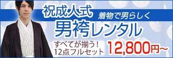 祝成人式!着物でキメル男らしさ すべてが揃う!12点フルセット男袴レンタル12,800円~