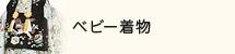 ベビー着物 (男児 ・ 女児)