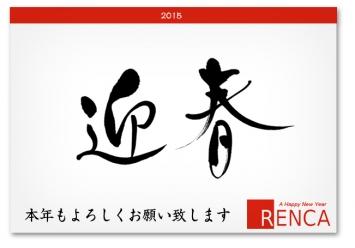 2015 謹賀新年