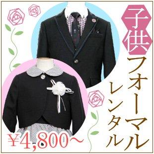 男児、女児のキッズフォーマルのタキシード、ドレスレンタル