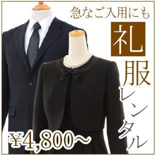 今日・明日受け取れる礼服、喪服のレンタル