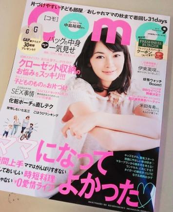 「Como(コモ)」9月号にRENCA記事が掲載!