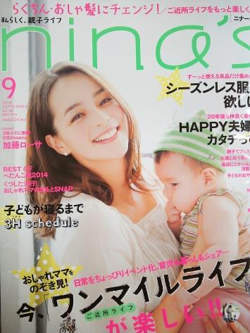 加藤ローサさん表紙☆ママ雑誌「nina's(ニナーズ)」9月号