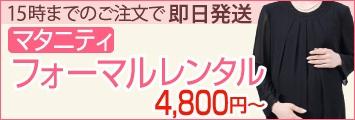 15時までのご注文で即日発送 フルセットマタニティフォーマルレンタル 6,900円~