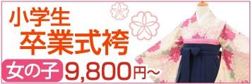 小学生卒業式の袴レンタル(女児用)