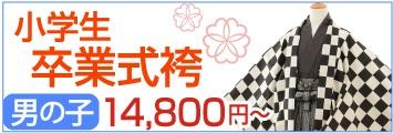 小学生卒業式の袴レンタル(男児用)