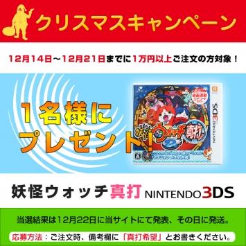 妖怪ウォッチ真打NINTENDO 3DS プレゼント!