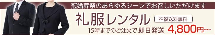 喪服、礼服、ブラックフォーマルの宅配レンタル 4800円~。
