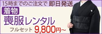 15時までのご注文で即日発送 フルセット喪服着物レンタル 9,800円~