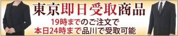 【男女礼服】東京品川即日受取始めました!