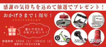 RENCAオープン1周年記念 プレゼントキャンペーン!!