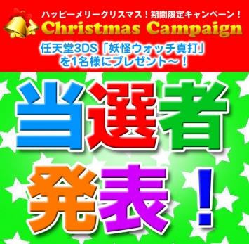 当選者発表!!クリスマスキャンペーン
