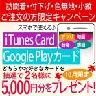 「iTuneカード」もしくは「Google Play カード」をプレゼント!