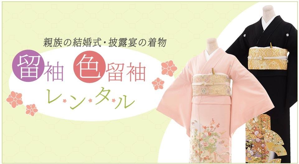 結婚式の新郎新婦の母親やご親族に。留袖レンタル。