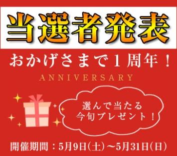 プレゼントキャンペーン 当選者発表!!