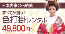 日本古来の伝統美。 すべてが揃う!フルセット色打掛レンタル 59,800円~