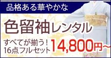 華やかで品格ある色留袖 すべてが揃う!16点フルセット色留袖レンタル 9,800円~