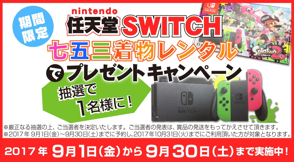 七五三着物レンタルで、Nintendo Switchスプラトゥーン2セット プレゼントキャンペーン!