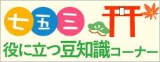 七五三 豆知識/Q&A