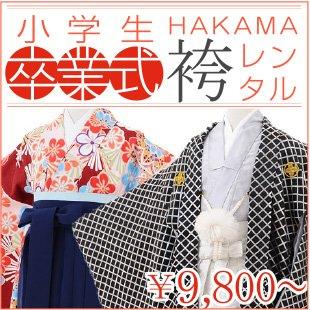 小学校の卒業式には袴着物がおすすめ。