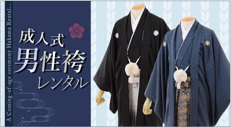 男性の袴レンタル 成人式や卒業式におすすめ。