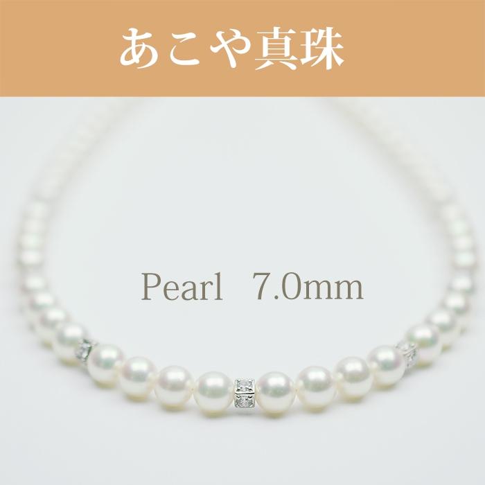 アコヤ(7mm 1連)デザイン NE 036