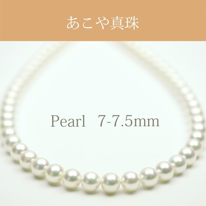 アコヤ(7mm-7.5mm 1連) NE 049