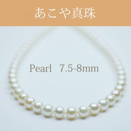 アコヤ(7.5-8.0mm 1連)NE 073