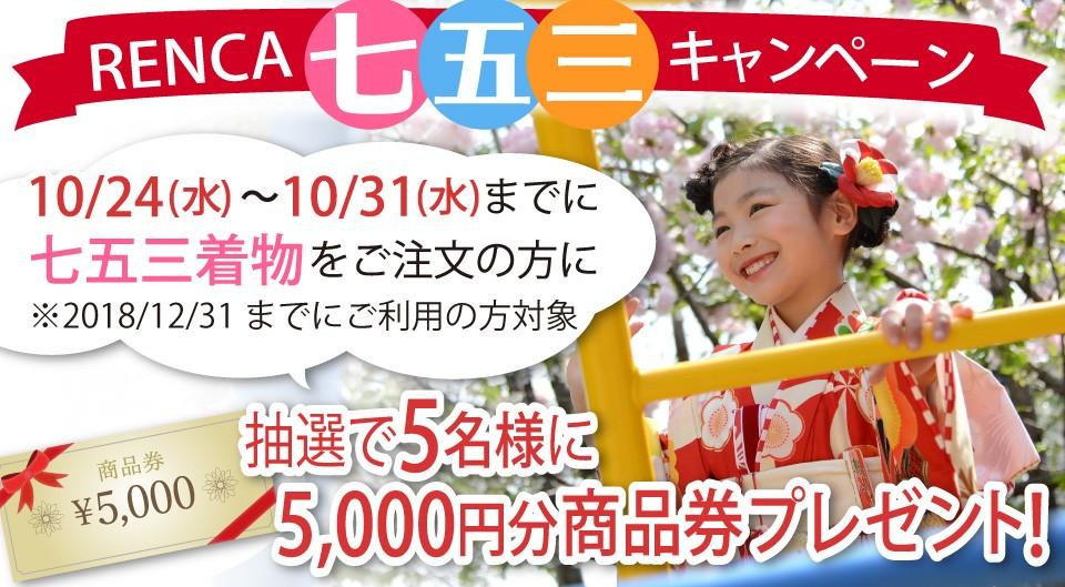 七五三着物 秋のキャンペーン企画