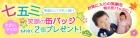七五三キャンペーン★笑顔のオリジナル缶バッジ(特大!)プレゼント★