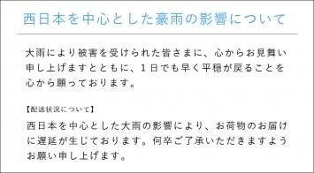 大雨による遅延の発生について(7/12更新)