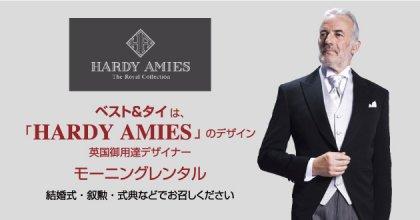 モーニング+『HARDY AMIES』のベスト&タイ