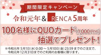 令和元年&RENCA5周年記念キャンペーン ~応募要項~