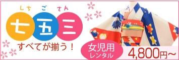 すべてが揃う!女児753きものレンタル4800円~