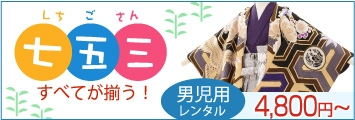 すべてが揃う!男児753きものレンタル4800円~