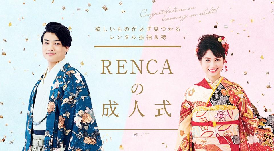 2020年の成人式はRENCAの衣装レンタルがお勧め。振袖も男袴も最新ブランドからモダン、クラシックと、国内最大級の品揃え。
