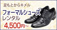 男性用シューズ、靴のレンタル