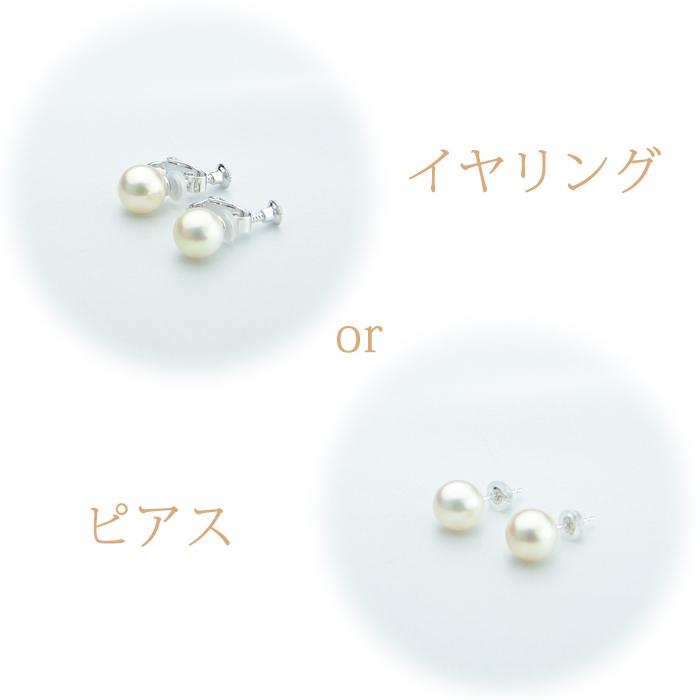 アコヤ(8mm-8.5mm 1連)デザイン NE 034